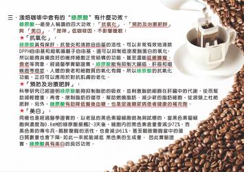 """淺焙咖啡中含有的""""綠原酸""""有什麼功效"""