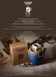 88-黃金咖啡-麝香貓風味-Hospitality-雜誌-1